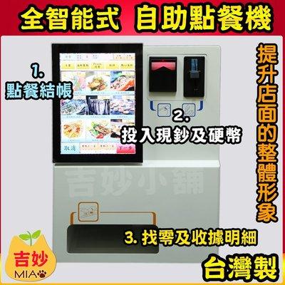 KingKiosk  全智能式 自助點餐機 台灣製 全自動點餐小幫手 點餐後廚房立即出單 提升店面整體形象【吉妙小舖】