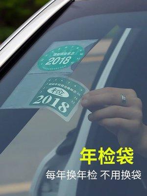 小花花精貨店-汽車年檢標志靜電貼年檢貼保險強制險標志貼年檢貼袋玻璃窗車貼寶