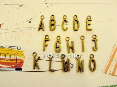 【幸福瓢蟲手作雜貨】全套英文字母~zakka/古董/吊墬/拼布材料/拉鍊頭/吊飾/古銅小物~五百免郵