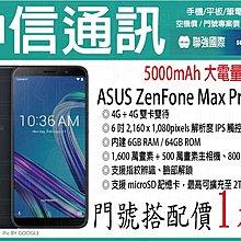 免信用卡分期 免頭期款 華碩 ASUS ZENFONE MAX PRO 64GB 續約攜碼 免預繳 亞太遠傳台灣大哥大