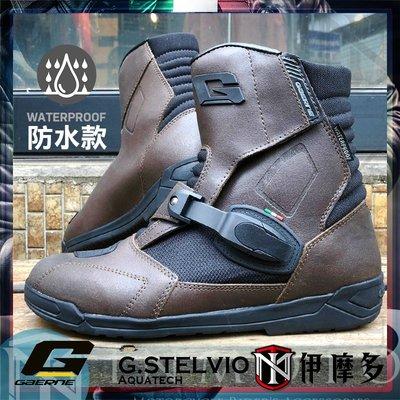 伊摩多※義大利Gaerne G.STELVIO Aquatech 防水騎士休閒中筒車靴 2536-013 咖啡