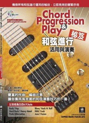 【老羊樂器店】 和弦進行-活用與演奏秘笈 電吉他教本 電吉他教材 (附CD)