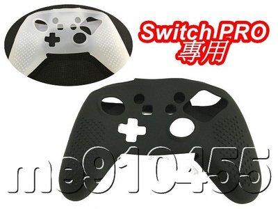 Switch PRO 手把保護套 手把矽膠套 switch pro 手把套 手柄套 遊戲手把 保護套 手把 矽膠套 現貨