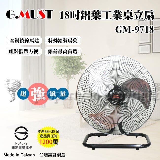 ㊣ 龍迪家 ㊣G.MUST 台灣通用18吋鋁葉工業桌立扇(GM-9718)