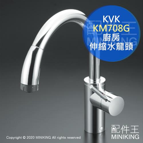 日本代購 空運 KVK KM708G 廚房 伸縮 龍頭 水龍頭 混合龍頭 花灑龍頭 省水