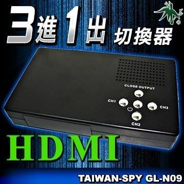 HDMI 3進1出切換器 三進一出切換器 Switch 3 input 1 output   (GL-N09)