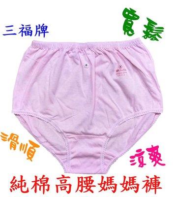 ?三福牌?純棉高腰女士三角褲?輕鬆~舒適~涼爽~媽媽褲~高腰褲~熟女最愛