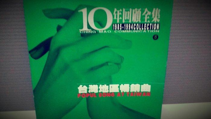 10年回顧全集8 台灣地區暢銷曲 CD片況佳 歌詞佳 西洋女歌手 保存良好