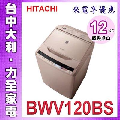 【來電享優惠】 HITACHI日立洗衣機12KG【BWV120BS】