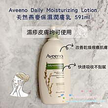 Aveeno Daily Moisturizing Lotion 天然燕麥保濕潤膚乳 591ml「滋潤肌膚每一天」
