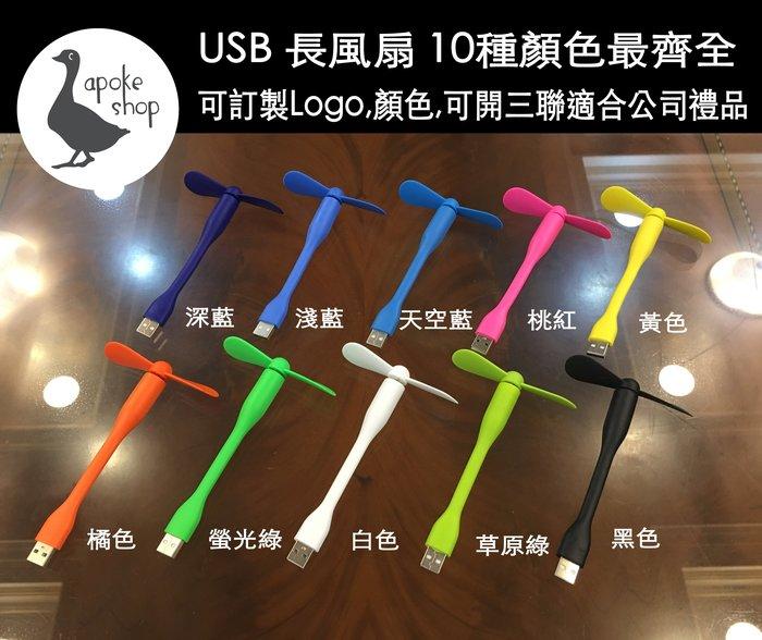 [USB風扇] 最齊全10種顏色 USB燈 隨身風扇 電扇 小米風扇 小米燈 LED燈 手機風扇 安卓風扇 蘋果風扇