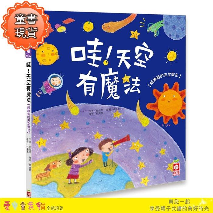 【愛寶童衣舖】《幼福》哇!天空有魔法【超神奇的天空變化】