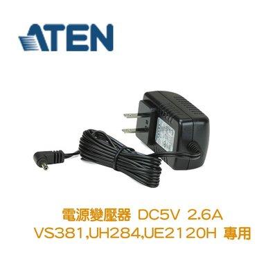 ATEN 電源變壓器 DC5V 2.6A VS381,UH284,UE2120H 專用 KVM 專用變壓器