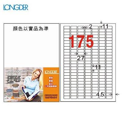 【量販2盒】龍德 A4三用電腦標籤(雷射/噴墨/影印) LD-888-W-A(白)  175格(105張/盒)信封/貼紙