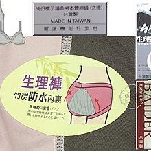 媽咪家【QA012】QA12素雅生理褲 芭黛兒 台灣製 中低腰 經期 MC 日夜 防漏 竹碳 內褲 三角褲 M.L.XL