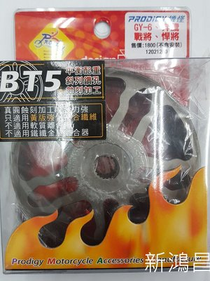 【新鴻昌】機怪Prodigy 競技型 BT5碗公+黃版離合器 豪邁 奔騰 三冠王 G3 悍將 戰將