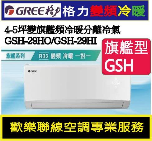 『免費線上估價到府估價』GREE格力 4-5坪變旗艦頻冷暖分離冷氣 GSH-29HO/GSH-29HI
