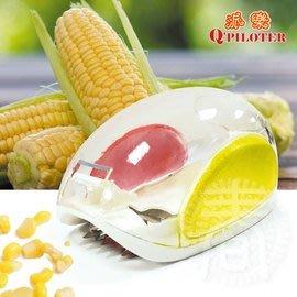 派樂 不鏽鋼刀削玉米器 刨玉米器 剝玉米器 玉米粒分離器 廚房料理/玉米刨刀 玉米削刀 高效省時