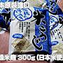 【特價 日本進口 3件免運】乾燥米麴(300g) 超簡單自製 鹽麴 醬油麴【日本米使用、萬用調味品】附製作說明