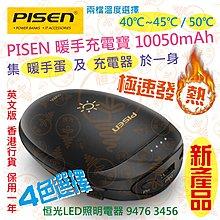 PISEN 品勝 10050mAh 暖手充電寶 兩檔溫度選擇 暖手蛋 暖蛋 集暖蛋和充電器於一身 實店經營 英文版 香港行貨 保用一年 買兩個95折