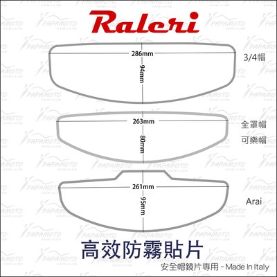 【趴趴騎士】義大利 Raleri 高效防霧貼片(鏡片防霧片 3種版型可選 PINLOCK