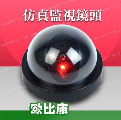 【附發票】半球型仿真監視器 假監視器 偽裝攝影機【歐比康】