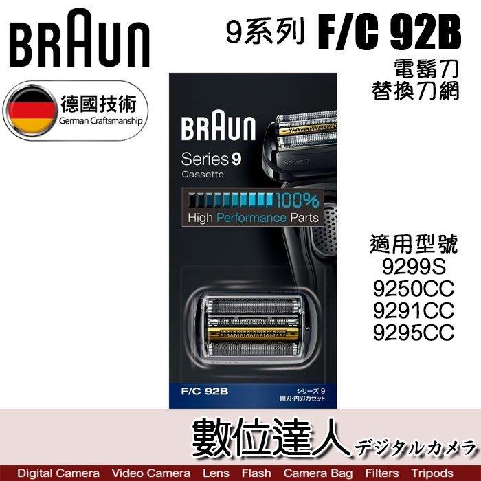【數位達人】Braun 德國百靈 9系列 F/C 92B 黑色 電動括鬍刀替換刀網 / 網刃 刀頭組 9295CC