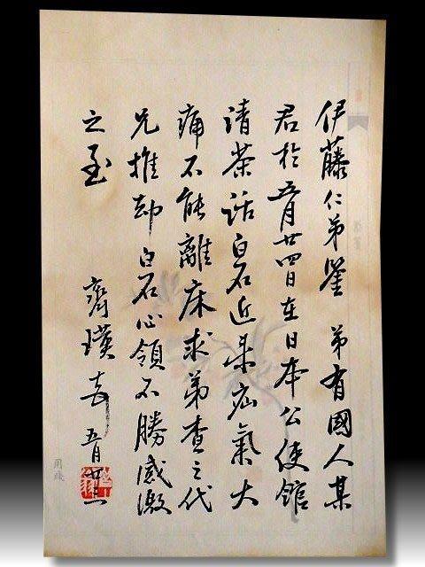 【 金王記拍寶網 】S1166  中國近代名家 齊白石款 書法書信印刷稿一張 罕見 稀少
