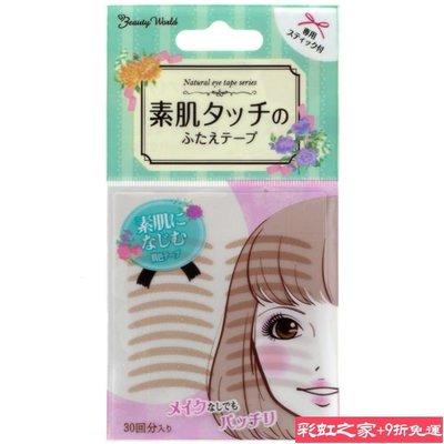 免運 日本膚色雙眼皮貼 素肌無痕女肉色蕾絲網狀自然隱形 【彩虹之家】