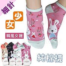 G-32-1 大白兔-純棉船襪【大J襪庫】3雙組75元-可愛少女襪隱形踝襪-棉質棉襪吸汗-隱形襪套學生襪-日韓國風台灣製