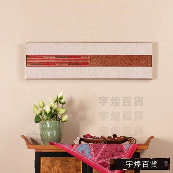 《宇煌》東南亞牆上裝飾品掛畫樣板間裝飾畫實物畫中式布藝_KzgS
