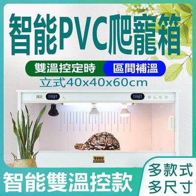 酷魔箱 【智能雙溫控款 立式 60cm】多尺寸任選 PVC爬寵箱KUMO BOX爬蟲箱寵物箱飼養箱爬箱可參考【盛豐堂】