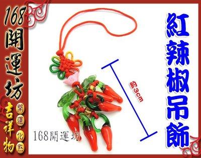 【168開運坊】【紅運當頭/琉璃製品-紅辣椒吊飾-六六大順長紅=成交(椒)】