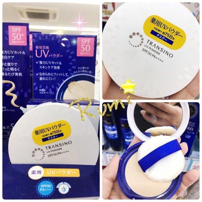 日本代購 花露米。花rumi in JP 日本知名品牌 transino 蜜粉餅 SPF50 PA++++ 超好用