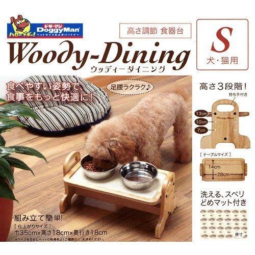 【日本DoggyMan【犬貓用高質感木製立式可調餐飲桌-S】不附碗