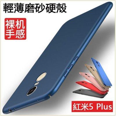 簡彩磨砂 小米 紅米5 Plus 手機...