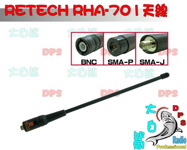 ~大白鯊無線~RHA-701 (22CM)  雙頻天線 SMA-J  母頭  UV-5R.PT-3069.DR-33UV.D800.VU-180