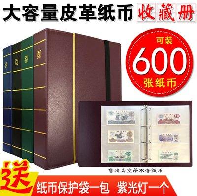 衣萊時尚-新品600張紙幣收藏冊大容量錢幣冊紀念鈔收集冊糧票保護夾空冊子