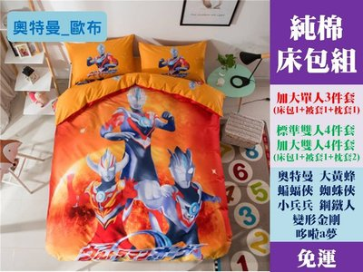 [Special Price]4xc0《2件免運》22花色 純棉 動漫卡通 150公分寬 標準雙人床 床包四件套 床包1床裙1被套1枕套2