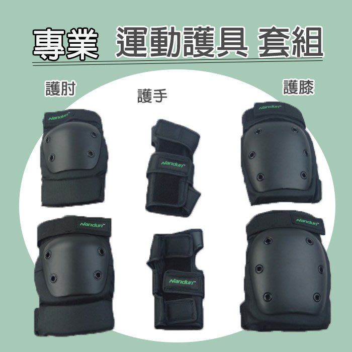 運動護具 直排輪 專業 安全 兒童護具 溜冰鞋 雙龍板 蛇板 滑板 腳踏車 保護 護手 護膝 護肘