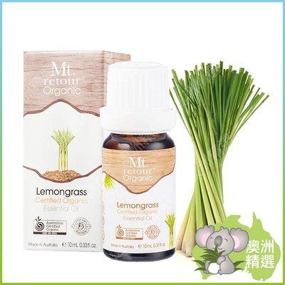 【澳洲精選】Mt.retour Organic Lemongrass oil 檸檬草/香茅精油 10ml