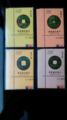 台灣郵票-民國64年-特112 古代錢幣郵票(六十四年版) -4全直角邊帶色標
