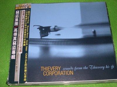 ~春庄生活美學小舖~2手CD        THIEVERY CORPORATION--THIEVERY HI-FI