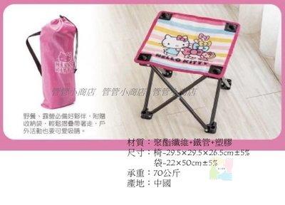 【管管小舖】全新現貨 Hello Kitty休閒好𢹂帶摺疊椅(附袋) 2020年SOGO週年慶來店禮
