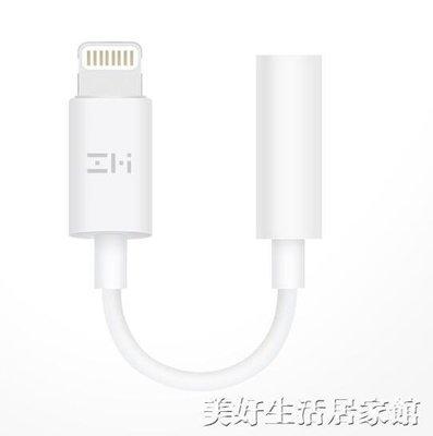【免運】ZMI紫米MFi蘋果8p耳機轉接頭iPhone7/XS音頻轉接線Lightning轉3.5 MHSH23339