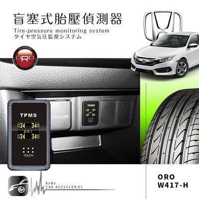 T6r【ORO W417-H】Honda車款專用 盲塞型胎壓偵測 台灣製 Civic8/9 CRV3/4代 Fit2代
