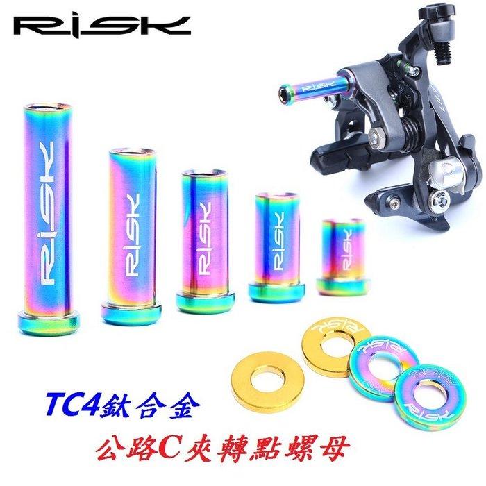 《意生》RISK TC4鈦合金M6x40L公路C夾轉點螺母 M6*40L固定螺母自行車煞車C型夾器鎖緊螺絲螺栓