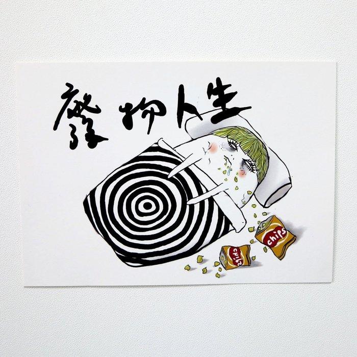 [明信片] 蛋定人生-廢物人生