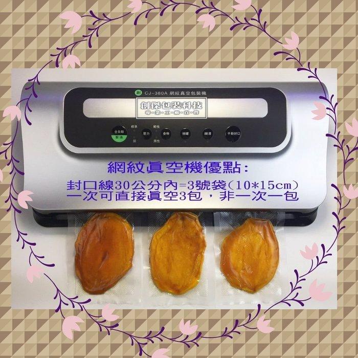 創傑*CJ-380A自動網紋真空機*選用網紋真空袋(條紋袋/紋路袋/花紋袋)*適用微濕食品連續封口機印字機分裝機充填機