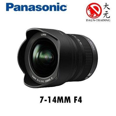 *大元˙新北*【現金優惠】Panasonic LUMIX G 7-14mm F4 超廣角 魚眼效果 公司貨